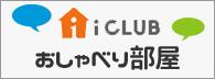 iclub_osyaberi_side_bnr
