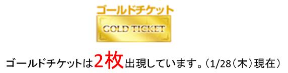 ゴールドチケット_160128