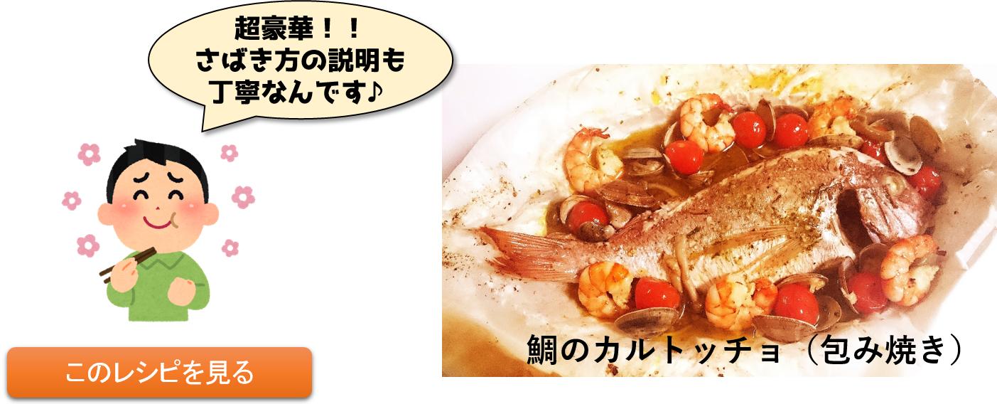 レシピ_鯛