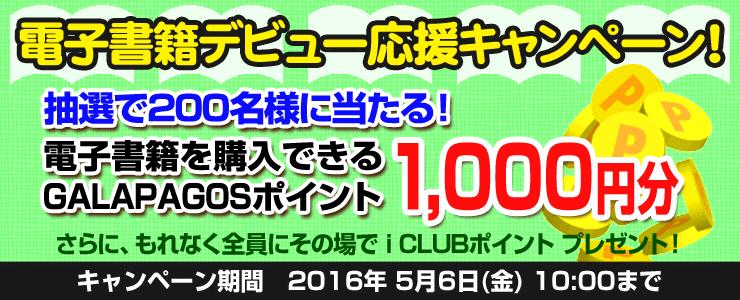 gp_iclub_cp201604