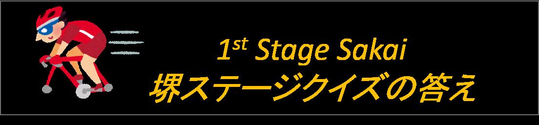 ツアーオブジャパン