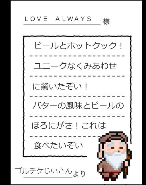 ビール_160725