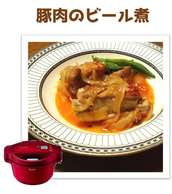 ビール煮レシピ_610725_600