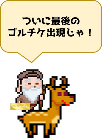 ゴルチケじいさん_160725