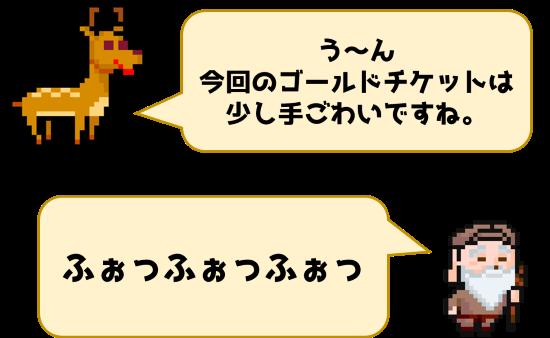 コメントごるちけ_160706_550
