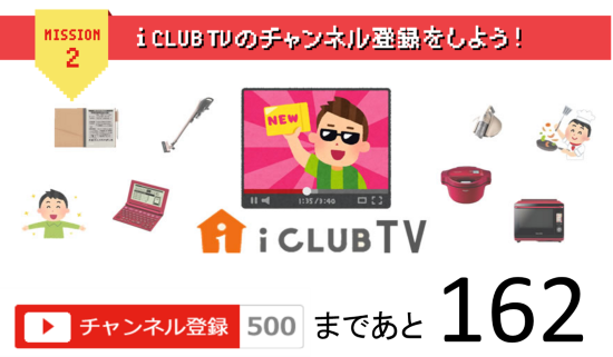 チャンネル登録_550