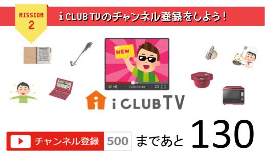 iclubTV_160714_550