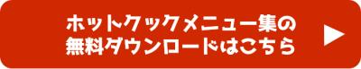 メニュー集_650