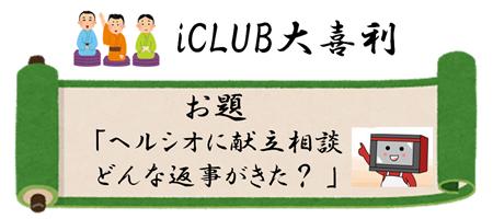 oogiri_16100607_a