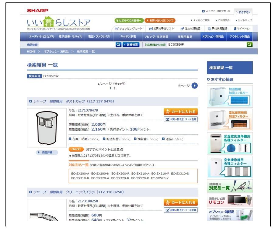 008iikurashi