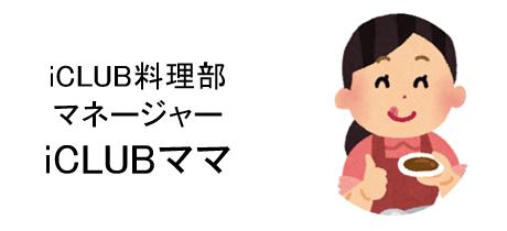 名札iCLUBママ