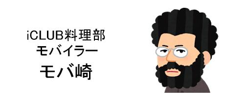 名札モバ崎