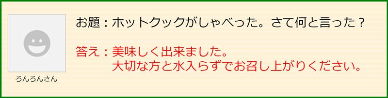 oogiri_170112b-1
