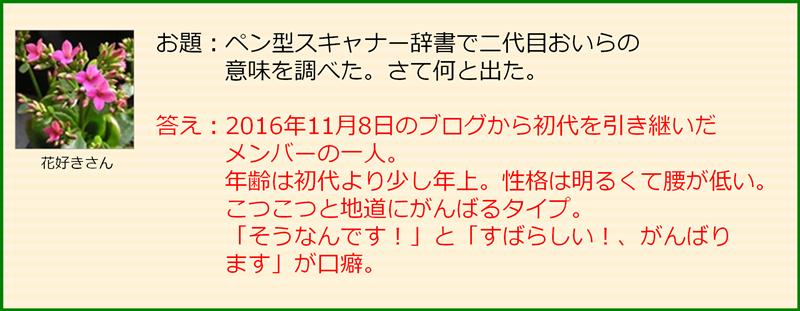 oogiri_170112b-2