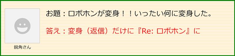 oogiri_170112b-4