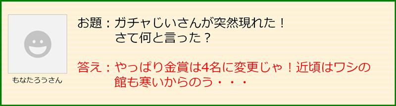 oogiri_170112b-5