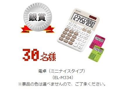 ガチャ銀賞