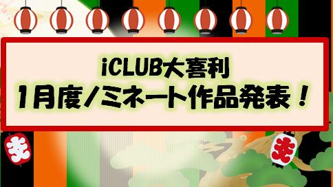 iCLUBブログ