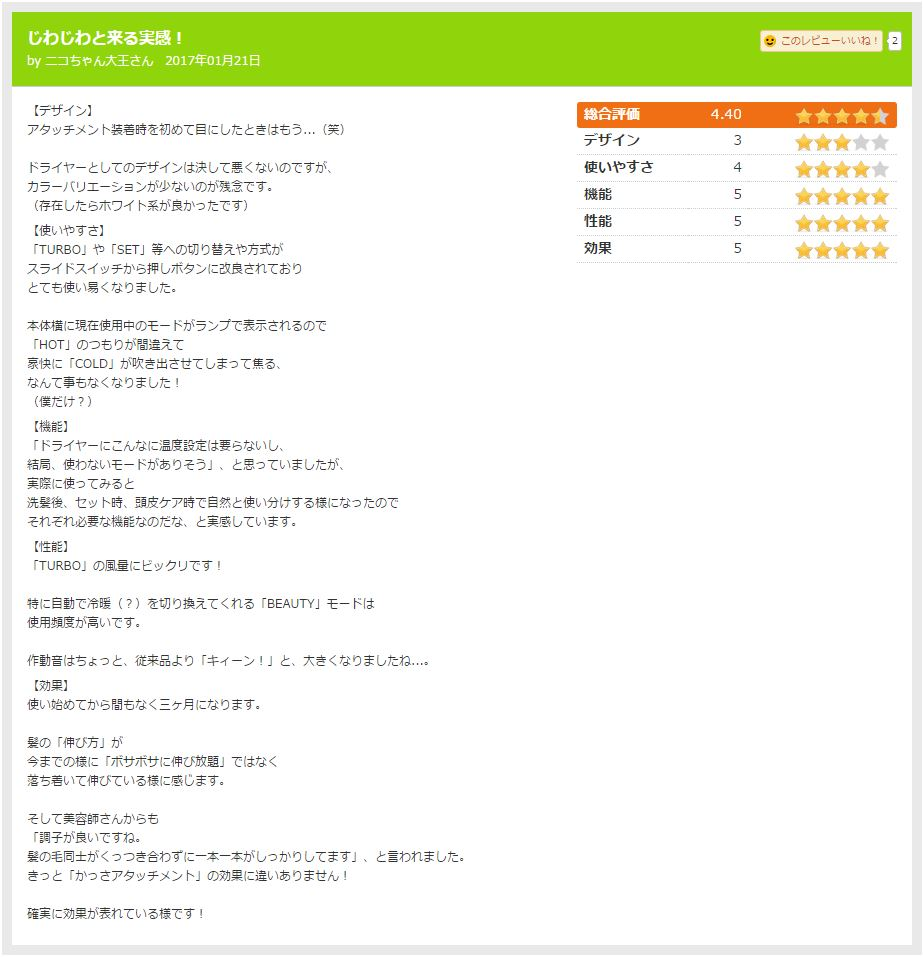 image_review_b_170321