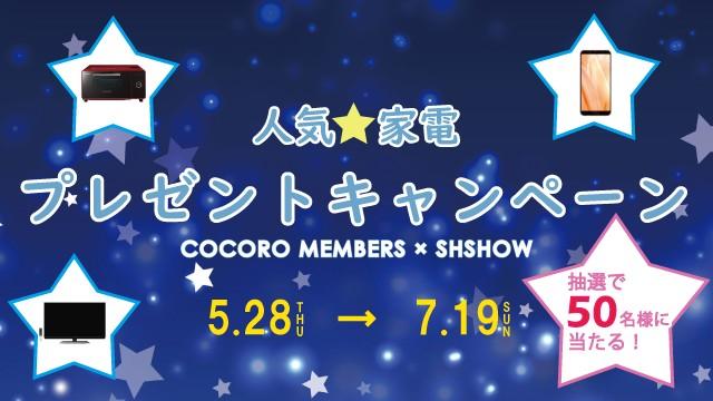 sharp cocoro life 登録